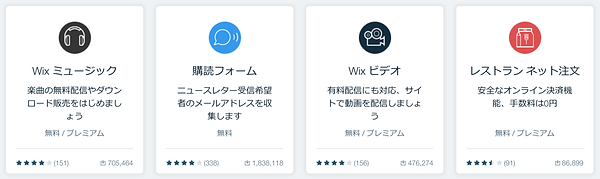 Wixアプリ ミュージック 購読フォーム ビデオ レストランネット注文