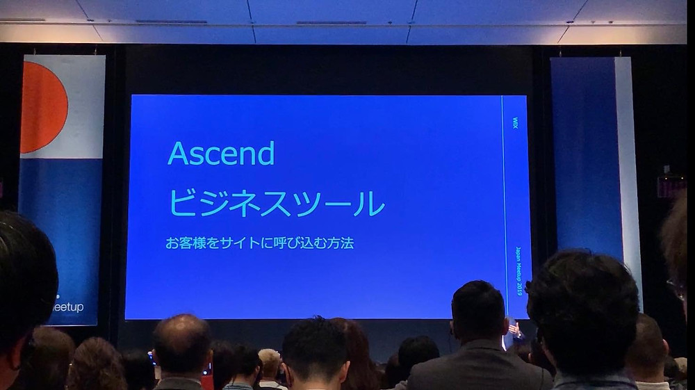 Wix Meetup JAPAN 2019 Ascend ビジネスツール