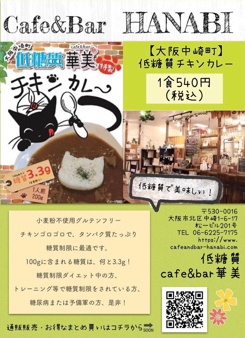 低糖質チキンカレー レトルト 低糖質cafe&bar華美