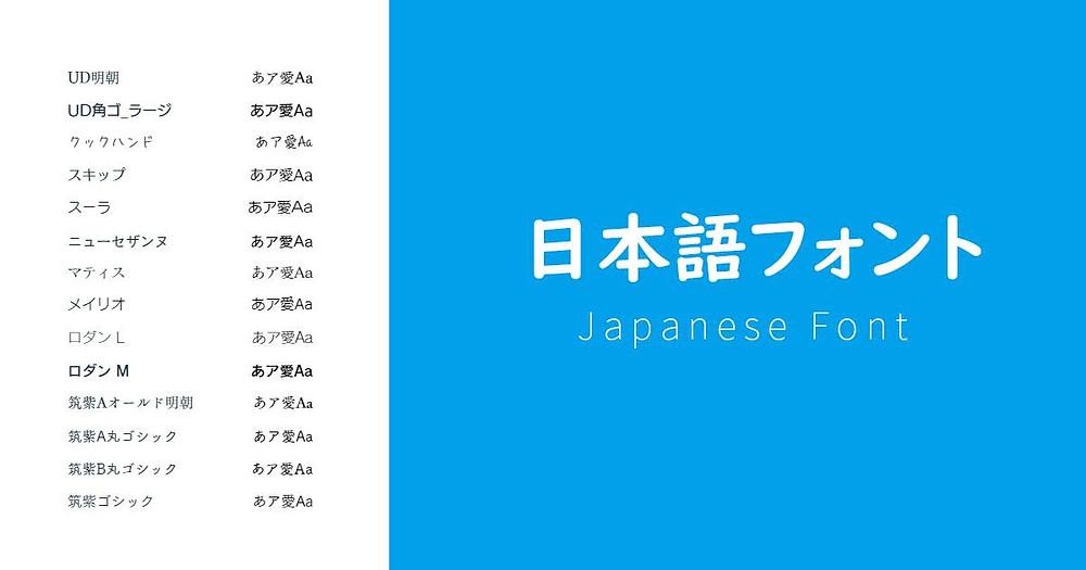Wixエディタに日本語フォントが追加