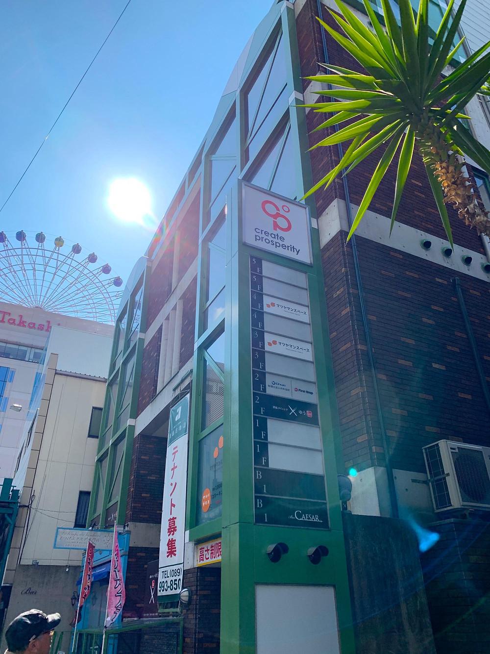 愛媛県松山市駅前で便利なコワーキング「マツヤマンスペース」。階下のBar「CAESER」がおしゃれ!