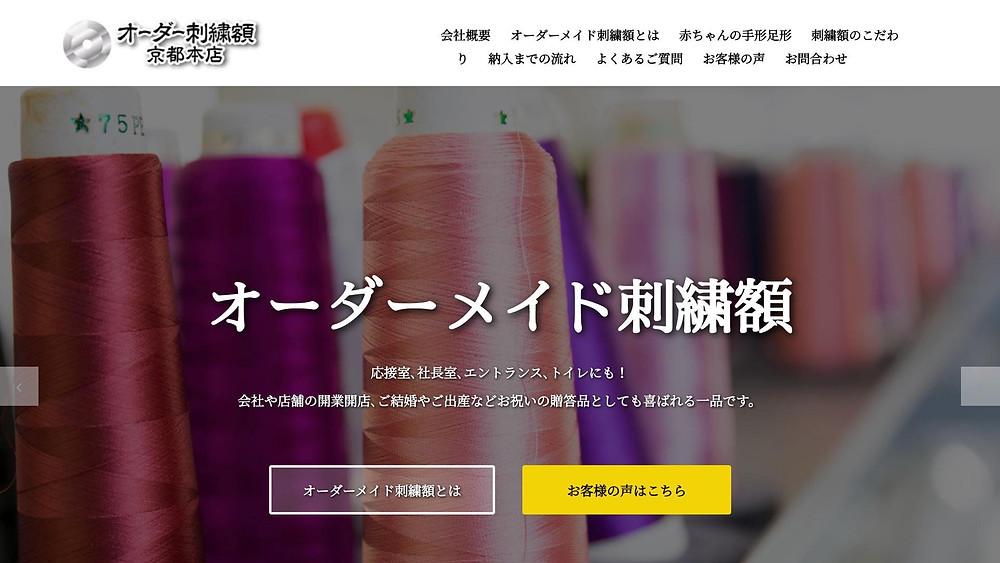 京都のオリジナルオーダーメイド刺繍額