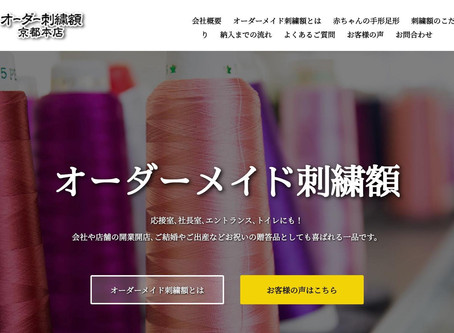 京都のオリジナルオーダーメイド刺繍額WordPressサイトSEO対策を実施しました