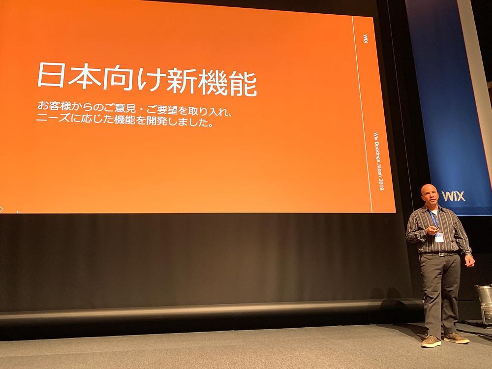 Wix Meetup JAPAN 2019 Wix 日本向け新機能の発表