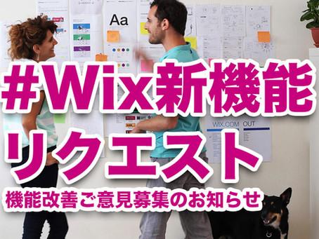 #Wix新機能リクエスト 機能改善ご意見募集のお知らせ