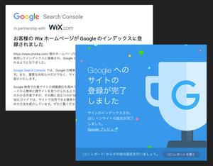 公開したサイトを30秒でGoogleに登録するWix SEO Wiz