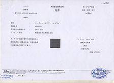 商業省からの許可証(クメール語)