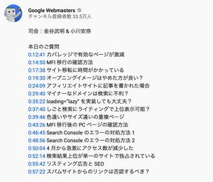 Google ウェブマスターオフィスアワー タイムスタンプ