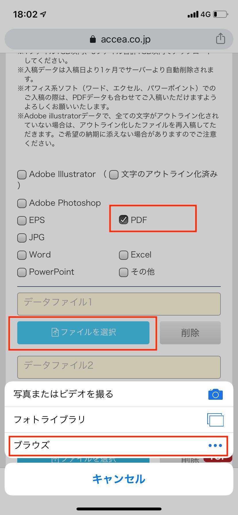 ファイル選択で「ブラウズ」をタップします。