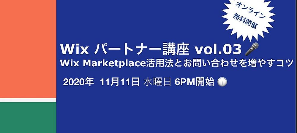 Marketplace活用法とお問い合わせを増やすコツ - Wix Partner Workshop vol.03