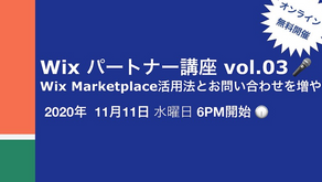 Marketplace活用法とお問い合わせを増やすコツ - Wix Partner Workshop vol.03 #Wixパートナー講座
