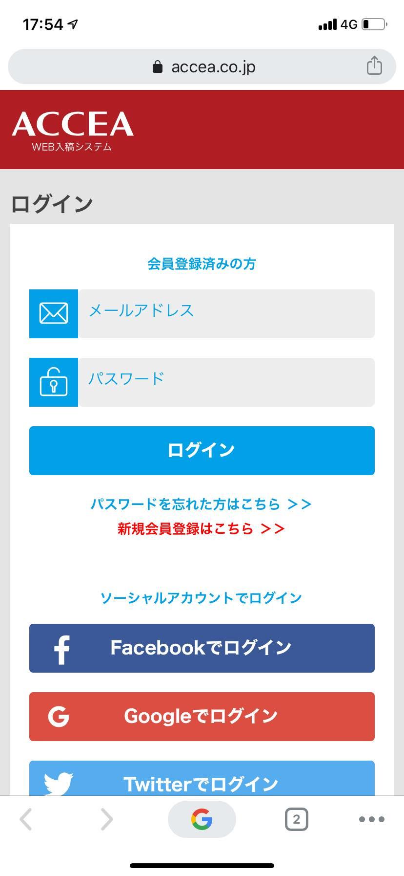 会員登録もしくはログインをします。取り急ぎ、SNSアカウントでログインすることもできます。