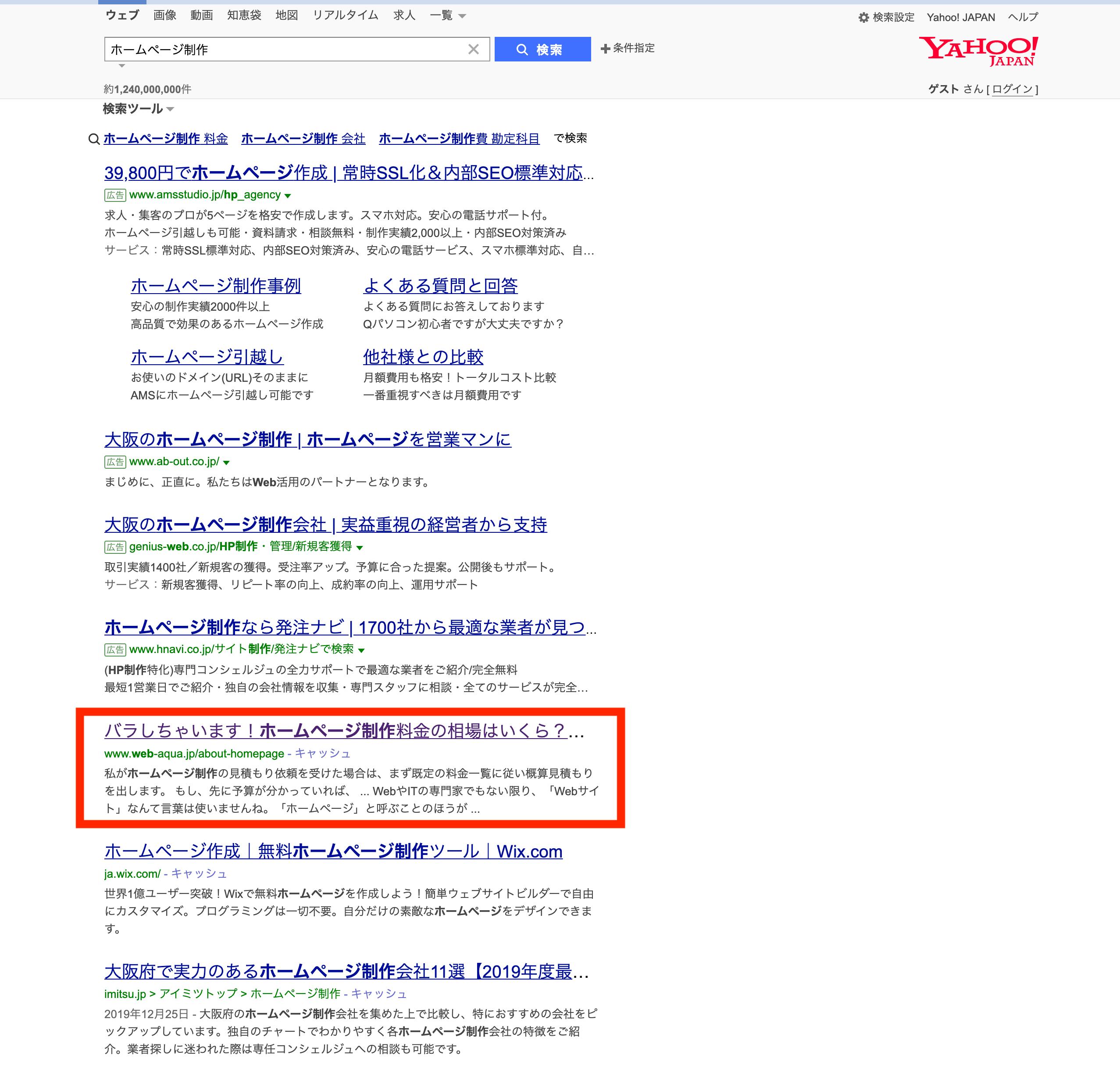 ホームページ制作 Yahoo!検索1位