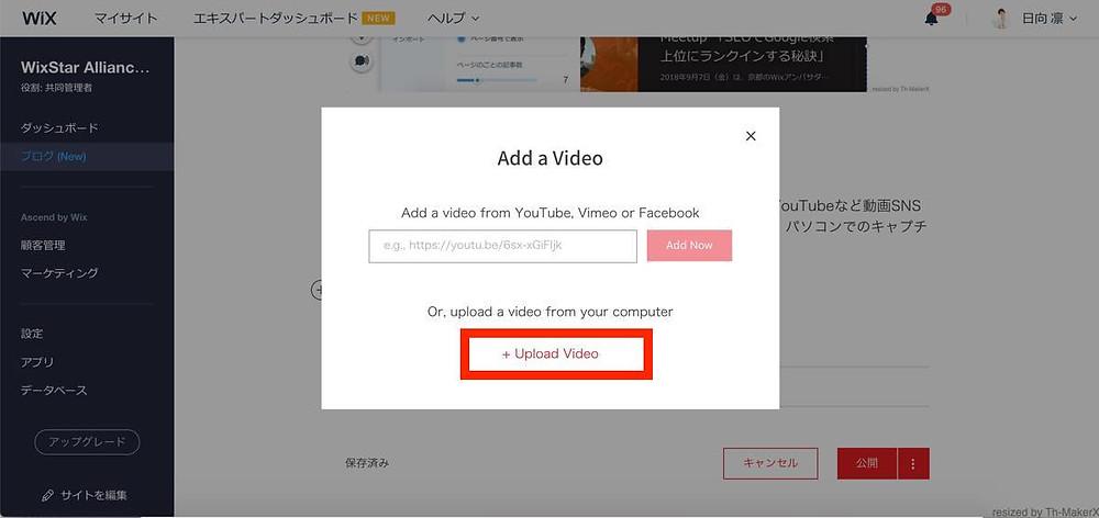 Wixブログにメディアマネージャーから動画をアップロード