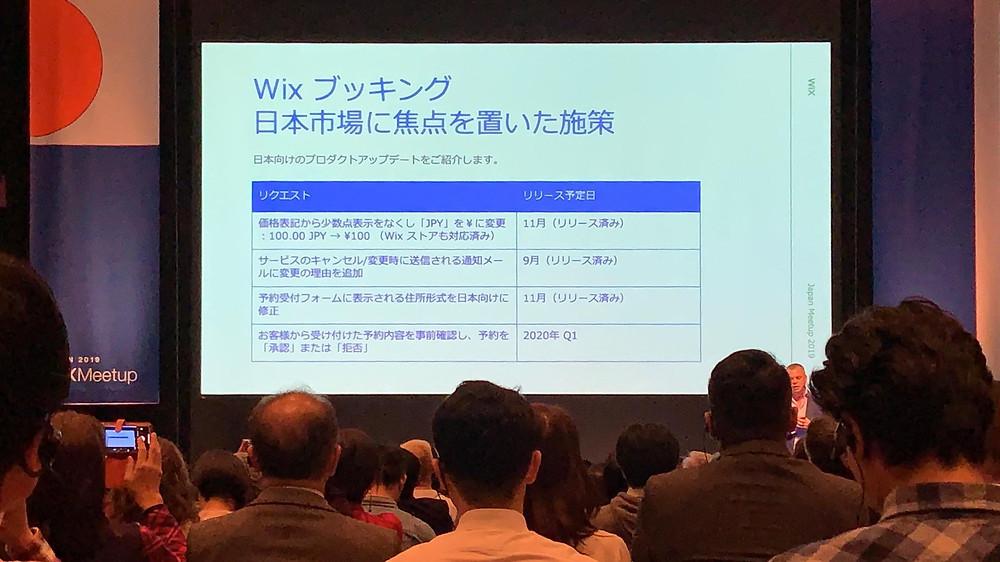 Wix Meetup JAPAN 2019 Wix ブッキング  日本市場に焦点を置いた施策