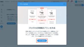 Wixブログでプレミアムコンテンツを販売!「定期購読」有料記事サブスクリプション機能追加