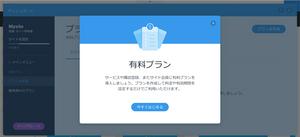 月または年単位で自動更新する有料メンバーシッププランを作成できる 「有料プラン」アプリ