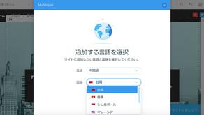 Wixの多言語機能「マルチリンガル」にフラグが追加!台湾、香港、シンガポールなど