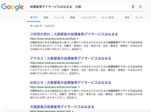 Wixホームページ Google検索結果
