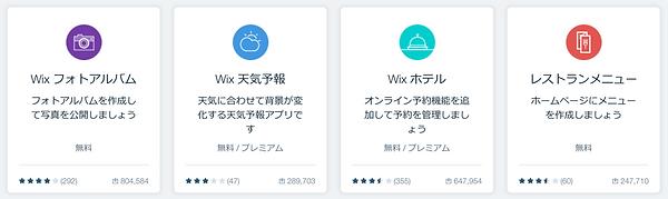 Wixアプリ フォトアルバム 天気予報 ホテル レストランメニュー