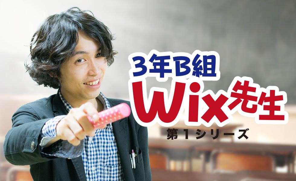 3年B組 Wix先生 JWPP 日本Wix振興プロジェクト