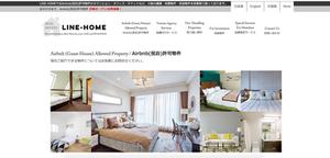 LINE-HOMEのWixホームページ