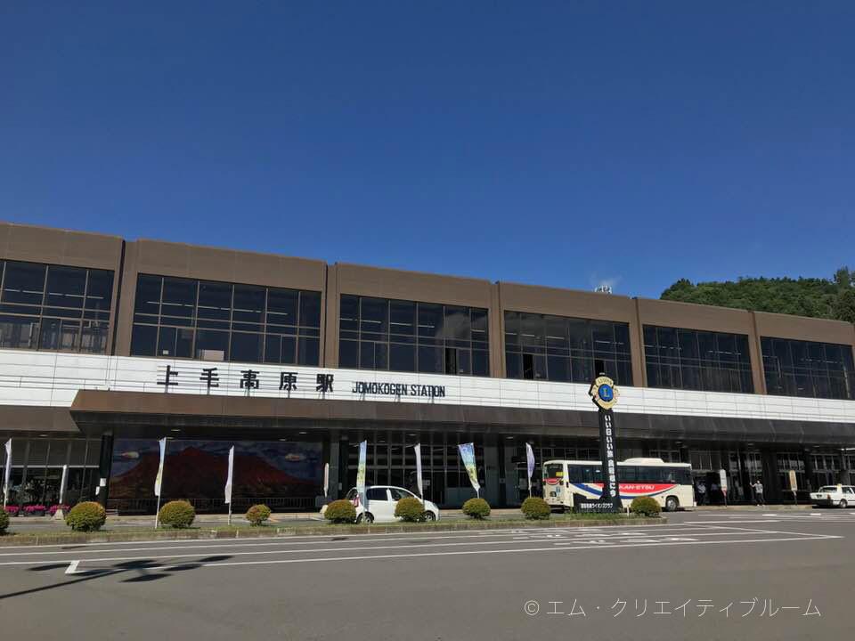 群馬県 上越新幹線 上毛高原駅