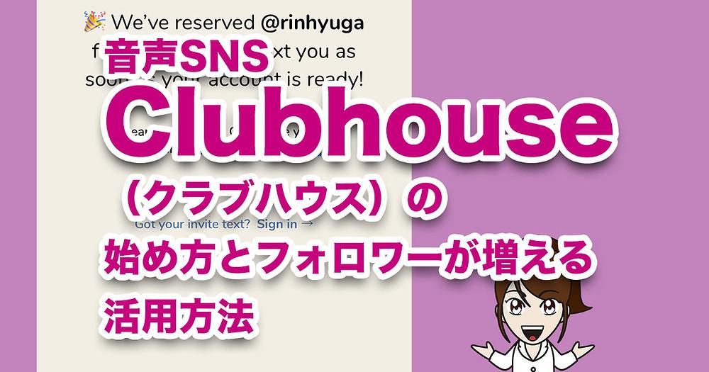 Clubhouseの始め方と活用方法