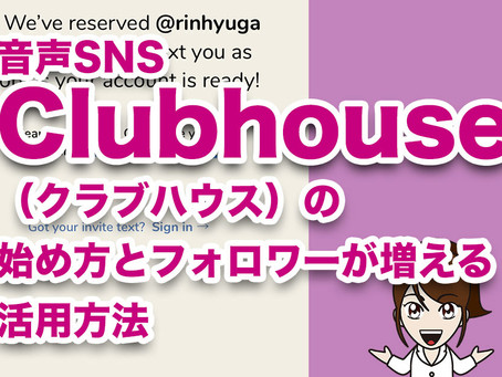 Clubhouse(クラブハウス)の始め方とフォロワーが増える活用方法