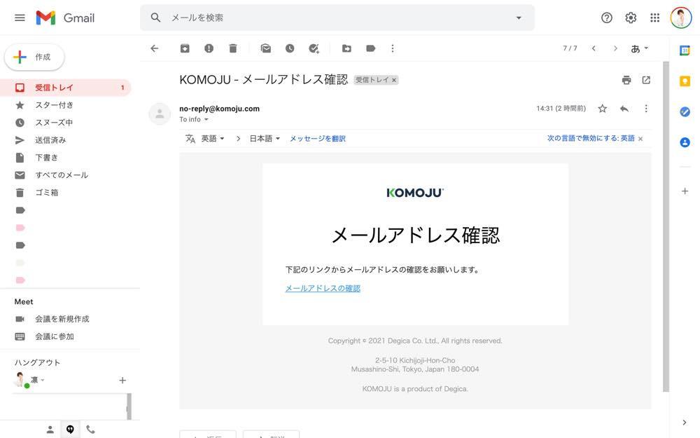 KOMOJU アカウント作成 メールアドレス確認