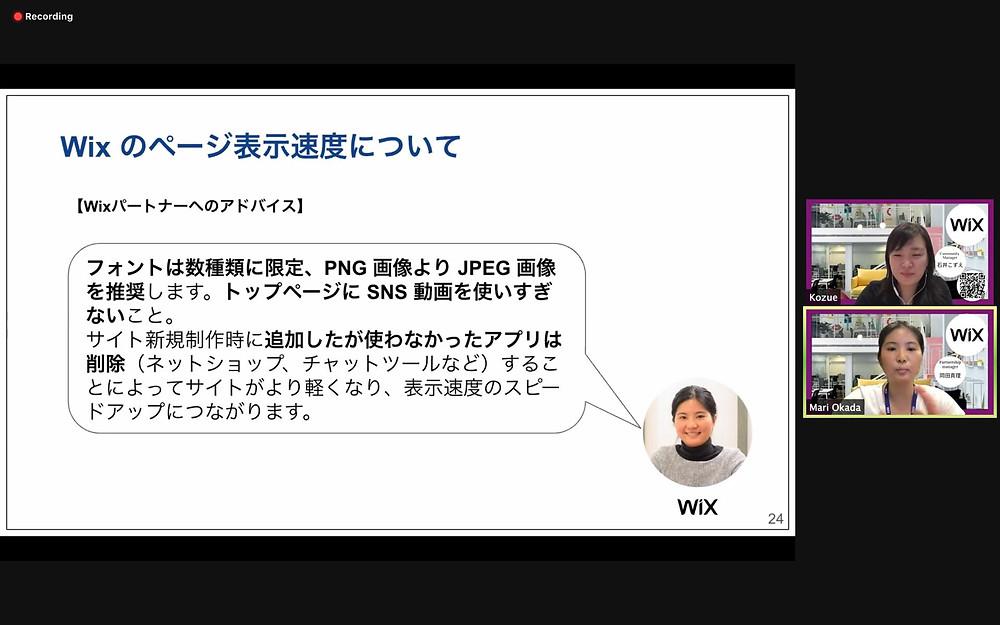 Wixのページ表示速度について