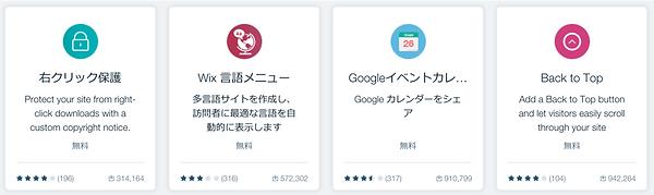 Wixアプリ 右クリック保護 言語メニュー Googleイベントカレンダー Back to Top