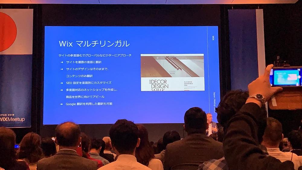 Wix Meetup JAPAN 2019 Wix マルチリンガルで多言語化
