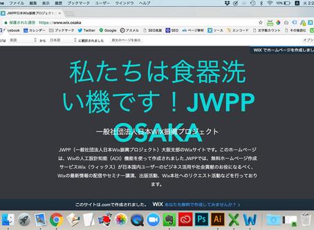 Wixホームページが自動翻訳されて変な日本語に?言語設定を日本語化したい