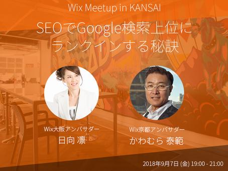 9月7日(金)第1回 関西Wix Meetup 「SEOでGoogle検索上位にランクインする秘訣」