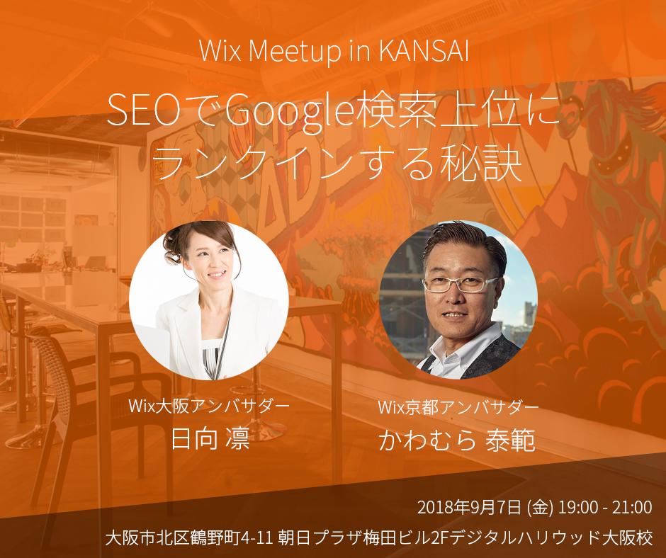 Wix Meetup in KANSAI SEOでGoogle検索上位にランクインする秘訣