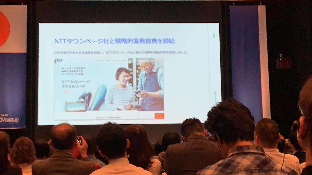 Wix Meetup JAPAN 2019 NTTタウンページ社と戦略的業務提携を締結
