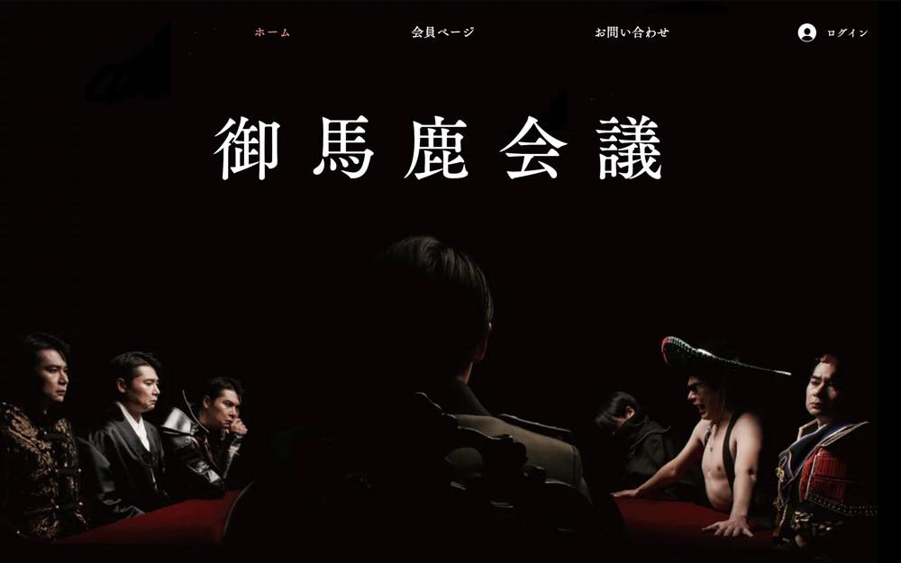 平成ノブシコブシ 吉村 オンラインサロン「御馬鹿会議」