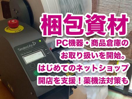 梱包資材・PC機器・商品倉庫のお取り扱いを開始。はじめてのネットショップ開店を支援!薬機法対策も