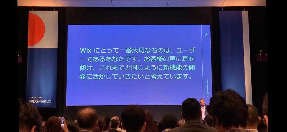 Wix Meetup JAPAN 2019 アビシャイCEO挨拶