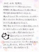 大阪富田林 肩こり腰痛 整体治療 こんごう体育整骨院のお客様の声  股関節の痛みの治療