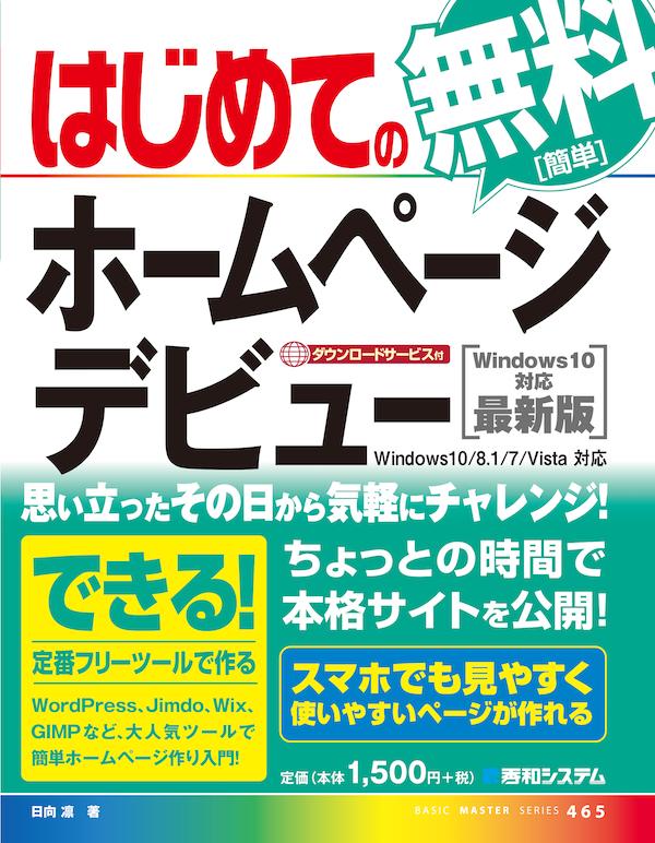 秀和システム はじめての無料ホームページデビュー Windows 10対応 最新版