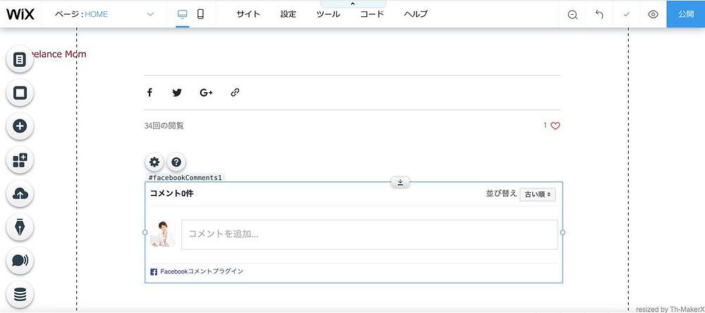 Wix新ブログにFacebookコメントを追加