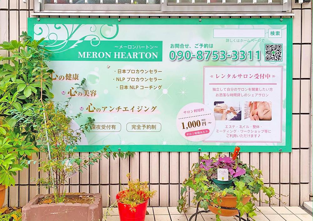 大阪千林でカウンセリングサロン