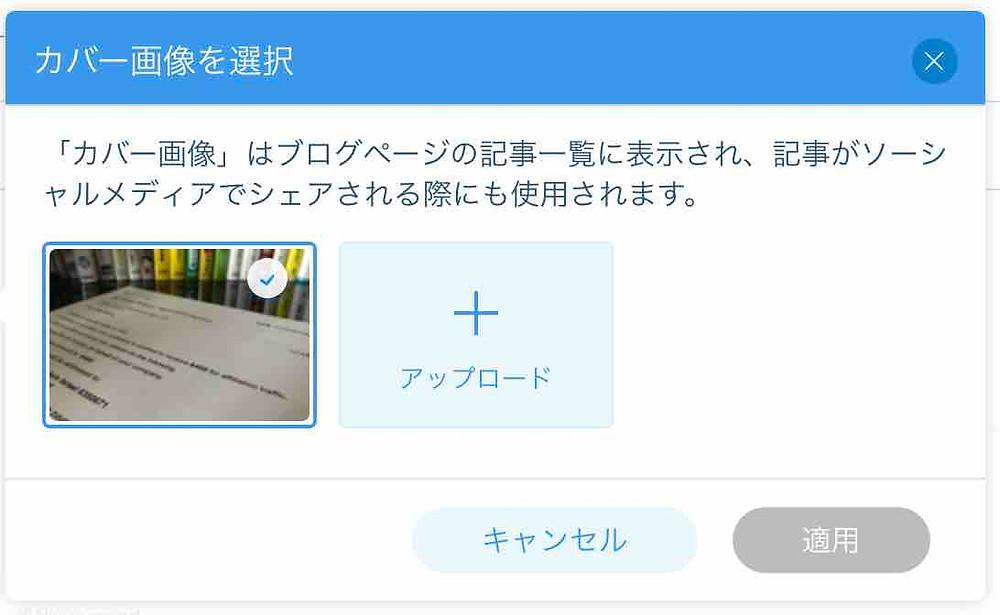 Wixブログ「カバー画像」SNSでシェアした際に表示されるアイキャッチ画像