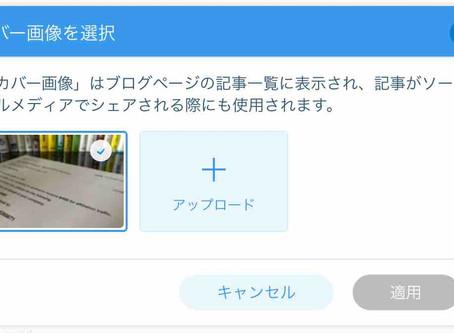 (旧)Wixブログにアイキャッチ画像を設定…できていた!いつの間に。
