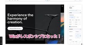 Wix新エディター「Editor X」リリース!これでレスポンシブもグリッドデザインも楽々!
