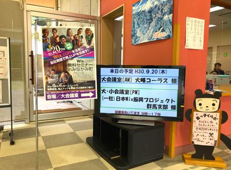 東京から1時間で行ける温泉観光「みなかみ町」で Wix 無料セミナー開催しました!