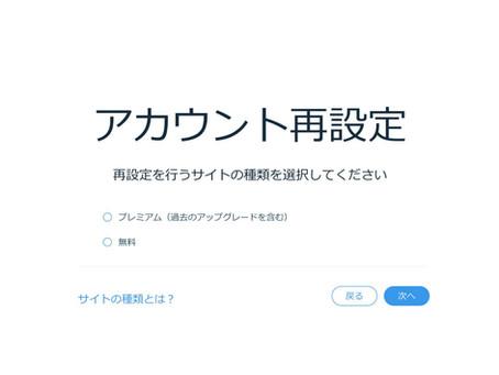 Wixアカウント内にサイトが見つからない、ログインできない場合の対処方法