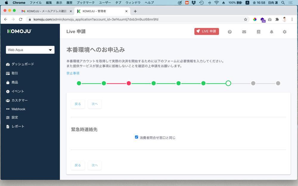 KOMOJU LIVE申請 本番環境へのお申し込み